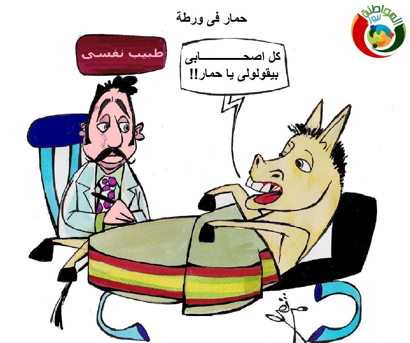 كاريكاتير المواطنة نيوز 6539