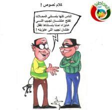 كاريكاتير المواطنة نيو22 22.20192