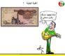 كاريكاتير المواطنة نيوز 120231