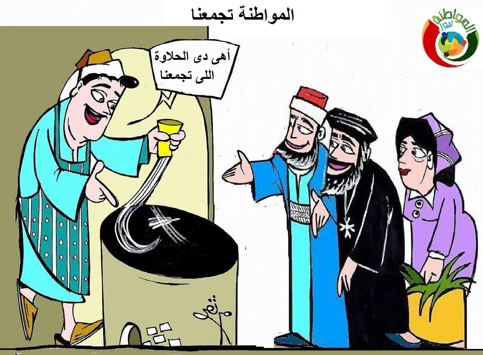 كاريكاتير المواطنة نيوز 20129