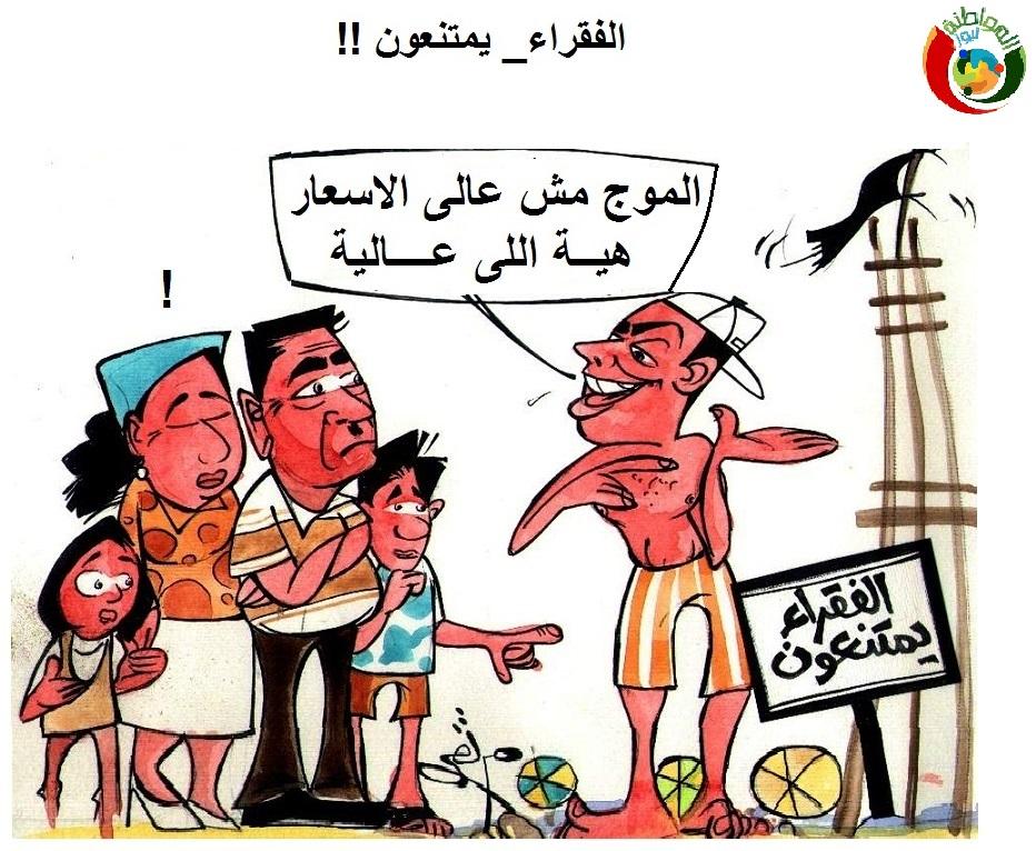 كاريكاتير المواطنة نيوز 212015