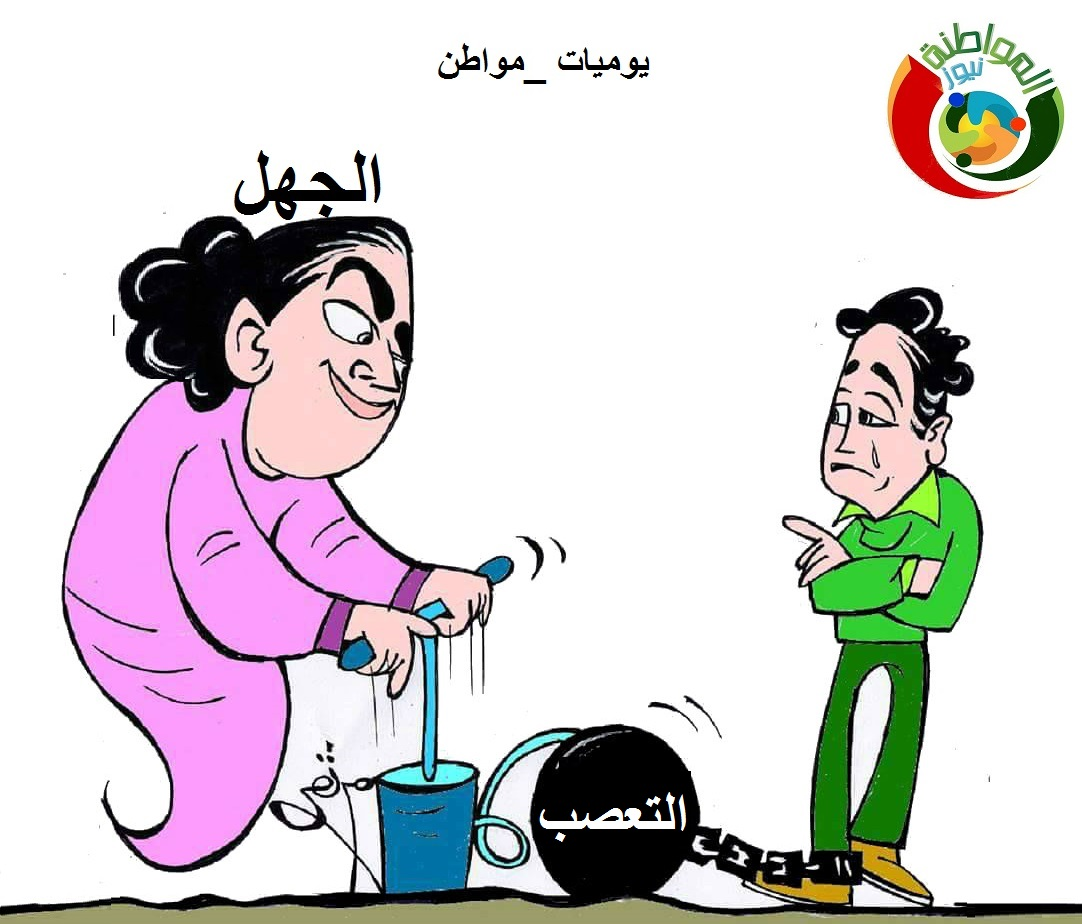 كاريكاتير المواطنة نيوز 212019ا