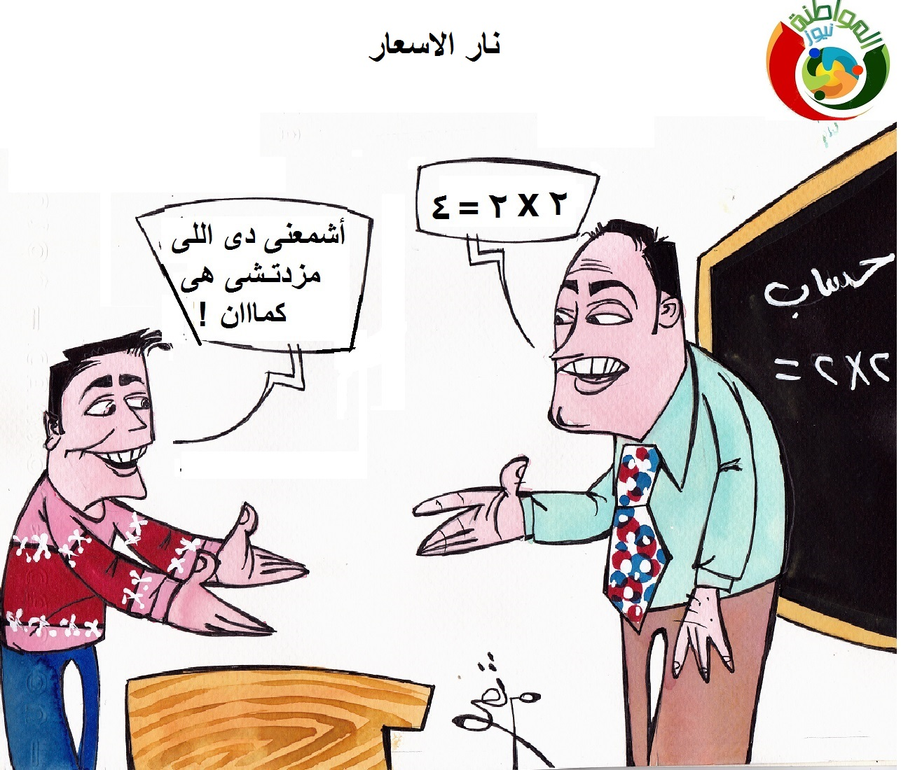 كاريكاتير المواطنة نيوز01951..
