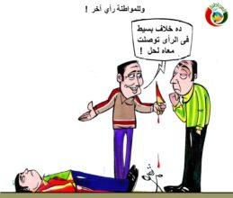 كاريكاتير المواطنة201901951
