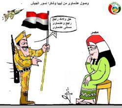 كاريكاتير المواطنة5 نيوز