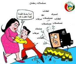 كاريكاتير رمضان نيوز20