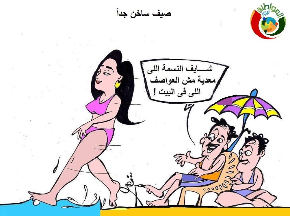 كاريكاتير المواطنة نيوز 200