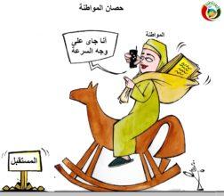 كاريكاتير المواطنة نيوز 22