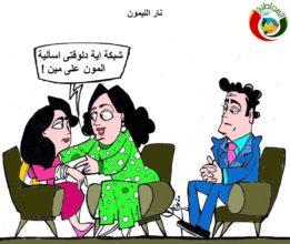 كاريكاتير المواطنة نيوز 52