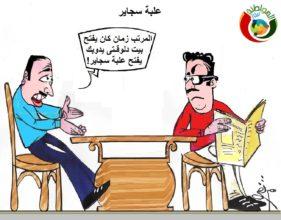 كاريكاتير مواطنة نيوز 23