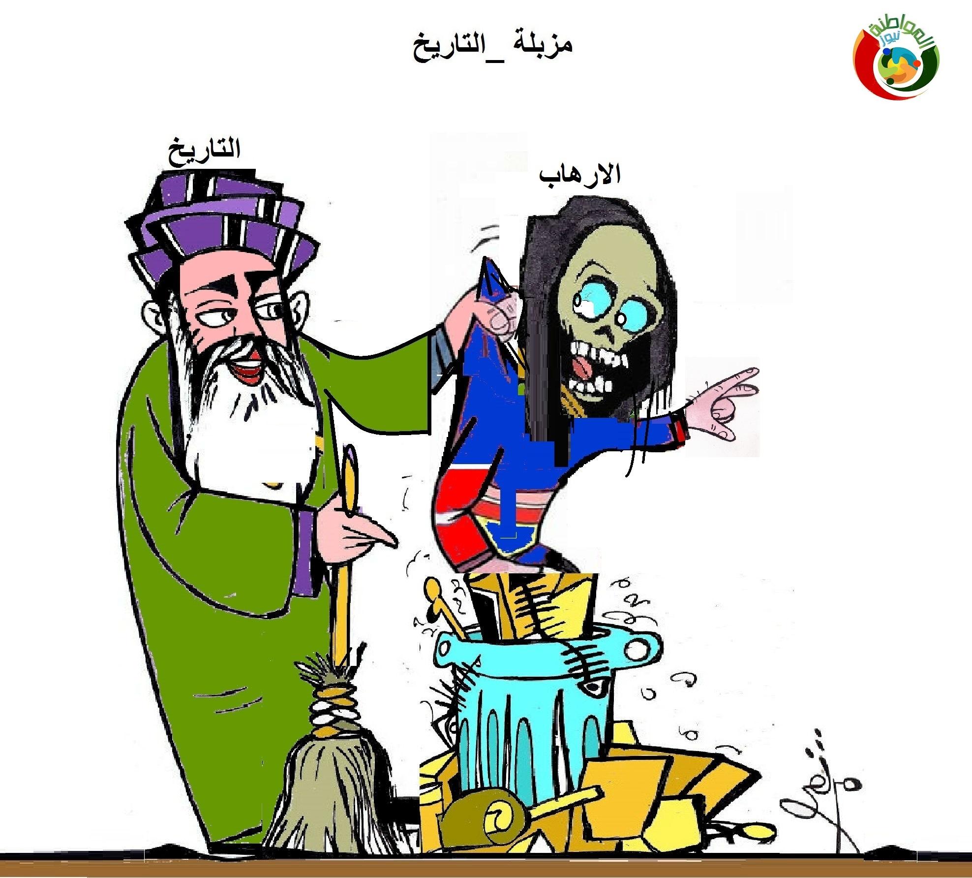 كاريكاتير مواطنة نيو