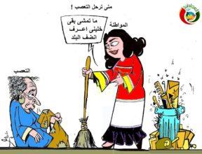 كاريكاتير الموااطنة نييوز