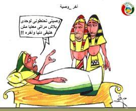 كاريكاتير المواطنة نيوز58