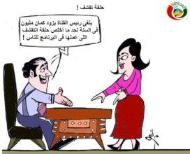 كاريكاتير المواطنة نيوز5888