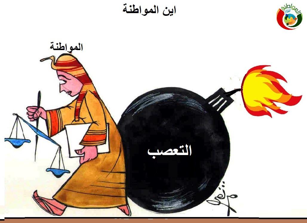كاريكاتير ثروت مرتضى 369712