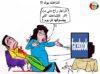 كاريكاتير مواطنة