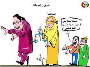 كاريكاتير المواطنة نيوز 20201