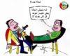 كاريكاتير المواطنة نيوز 455