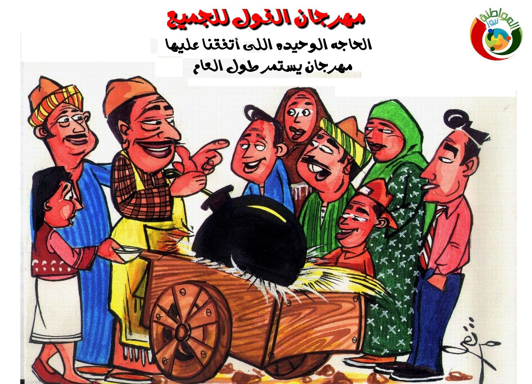 كاريكاتير المواطنة نيوز 8