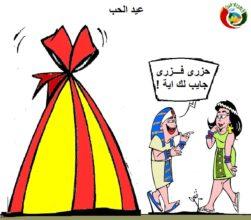 كاريكاتير المواطنة نيوز56