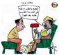 كاريكاتير المواطنة نيوز 42