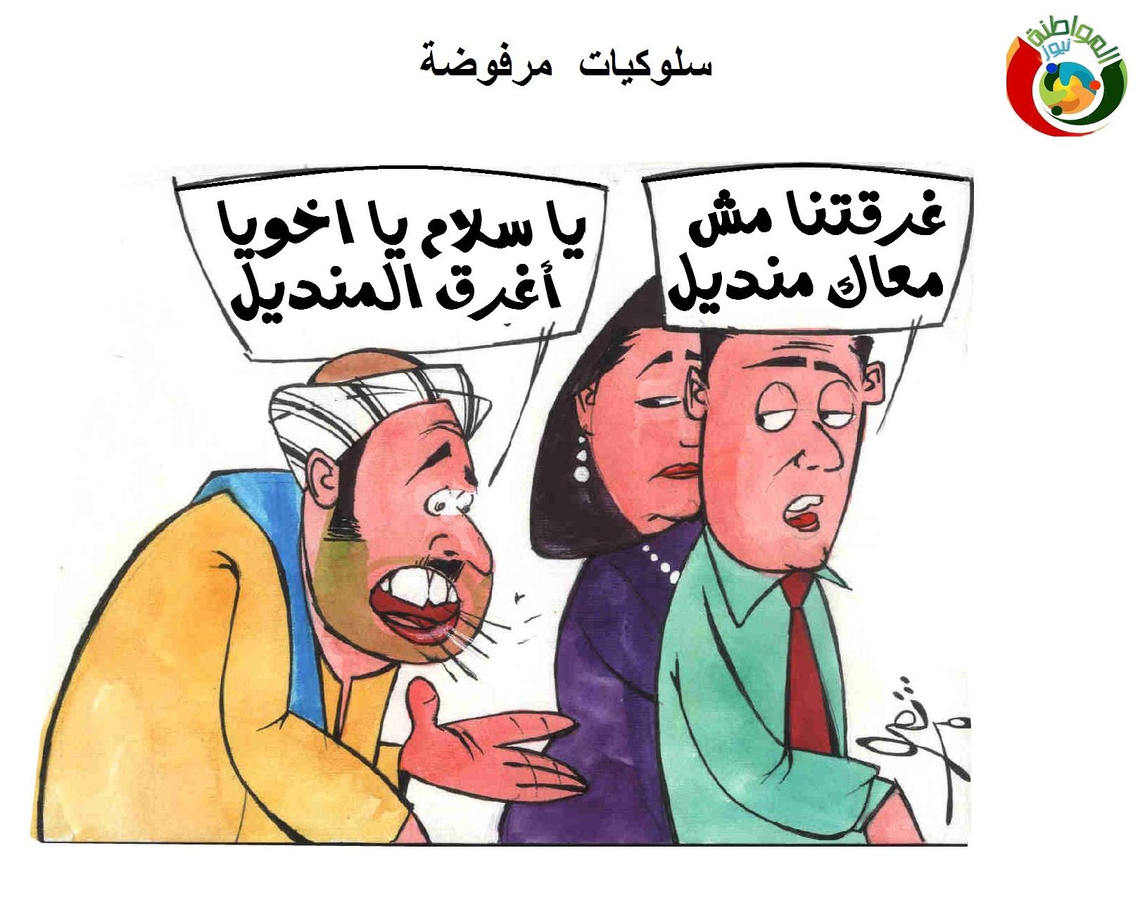 كاريكاتير المواطنة نيوز 83158