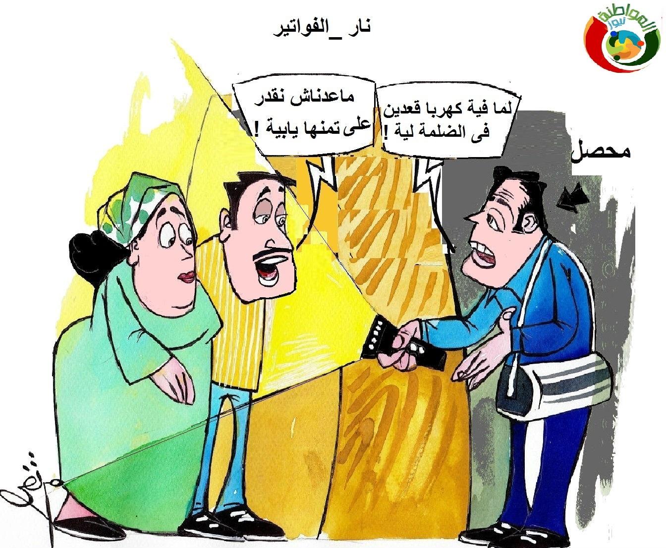 كاريكاتير الموااطنة نيوز 20