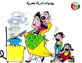 كاريكاتير المواطنة نيوز ث20