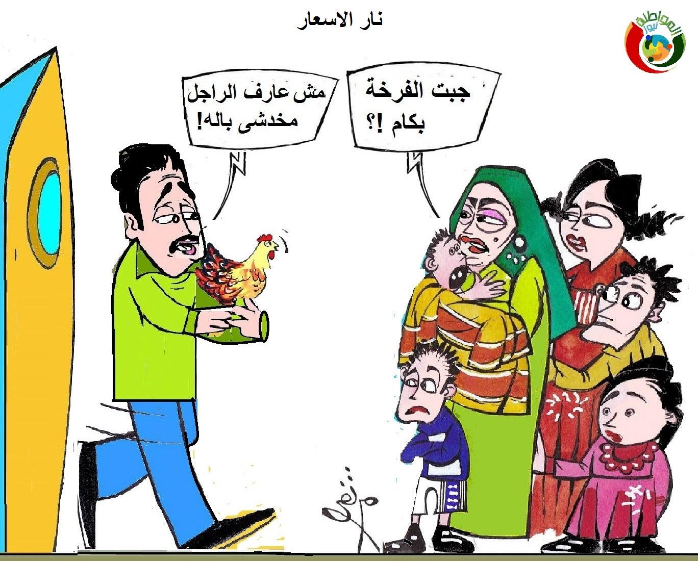 كاريكاتير المواطنة نيوز 202