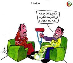 كاريكاتير المواطنة نيوز 202020