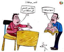 كاريكاتير مواطنة نيوز 202