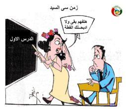 كاريكاتير الموااااطنة نيوز 1