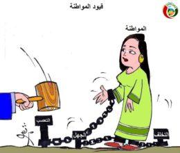 كاريكاتير المواطنة نيوز 4520