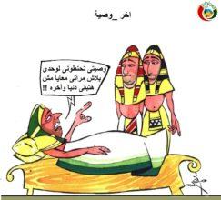 كاريكاتير المواطنة نيوز 52020