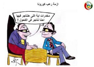 كاريكاتير المواطمة نيوز 20