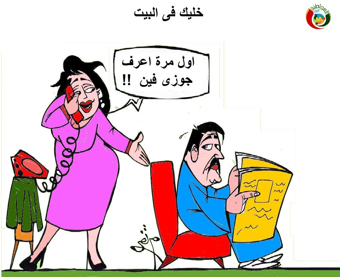 كاريكاتير المواطنة نيوز م