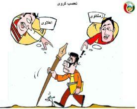 كاريكاتير المواطنة نيوووز 2