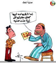 كاريكاتر المواطنة نيوز 200