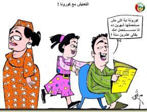طاريكاتير المواطنة نيوز 12020