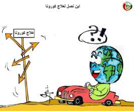 كاريكاتير المواطنة نيوز 25320