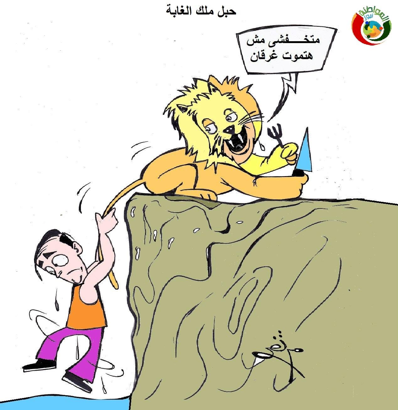 كاريكاتير المواطنة نيوز 452020