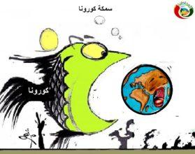 كاريكاتير المواطنة نيوز 5