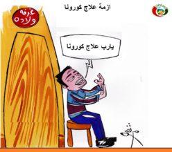 كاريكاتير المواطن