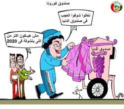 كاريكاتير المواطنية نيوز 45200