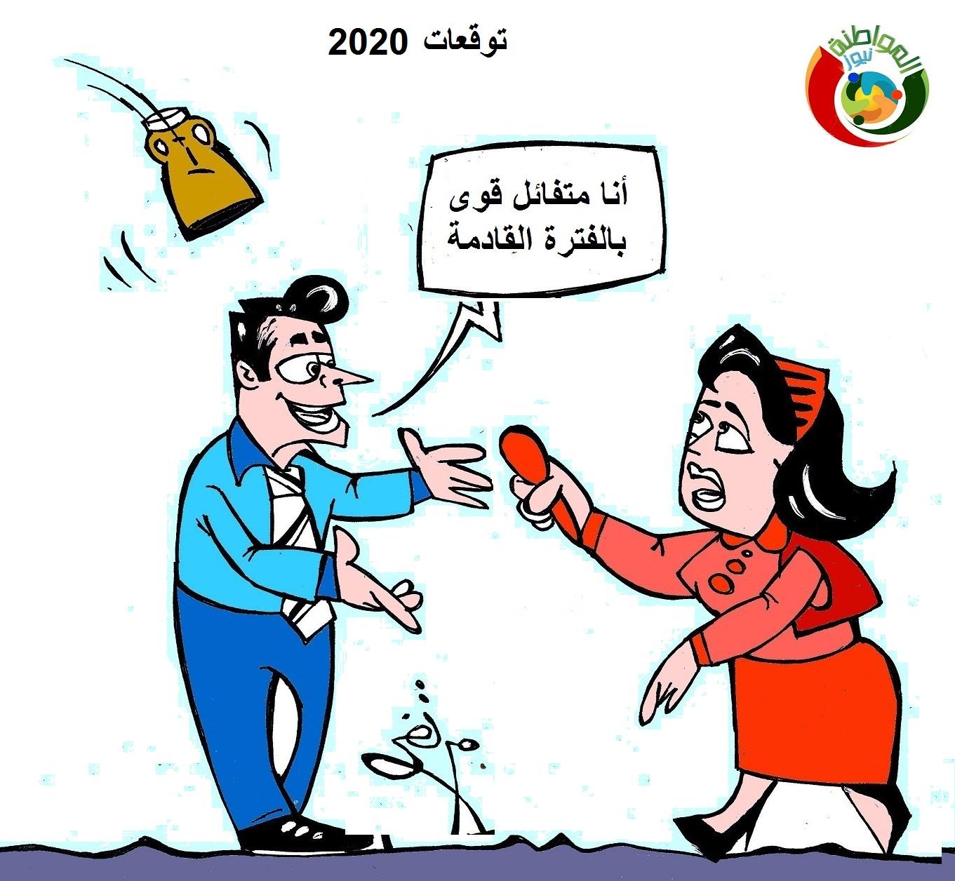 كاريكاتير المواطنة نيوز 4520202