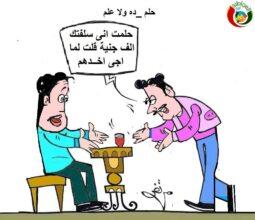 كاريكاتير المواطنة 20