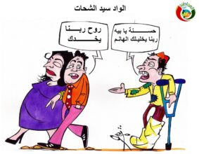 كاريكاتير المواطنة 2020