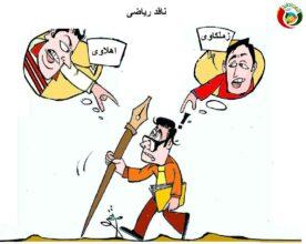 كاريكاتير رياضى المواطن