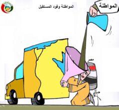 1 كاريكاتير55 المواطنة نيوز