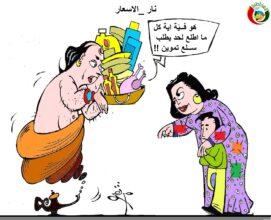 كاريكاتير المواطنة 201